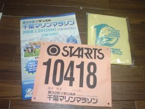 千葉マリンマラソン2008