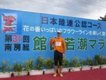 館山若潮マラソン2011