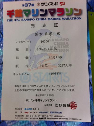 千葉サンスポマリンマラソン2013