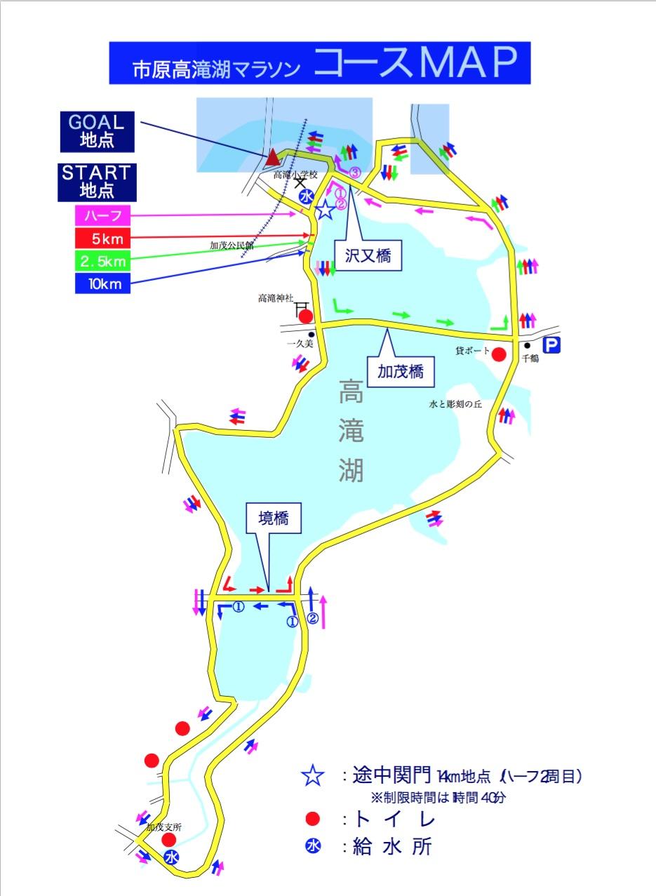 市原高滝湖マラソンのコース