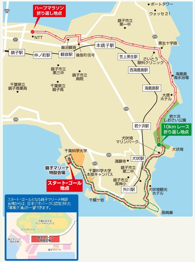銚子半島ハーフマラソン さんまマラソンのコース