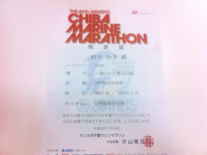 016年千葉マリンマラソン