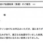 東京マラソン2017落選通知