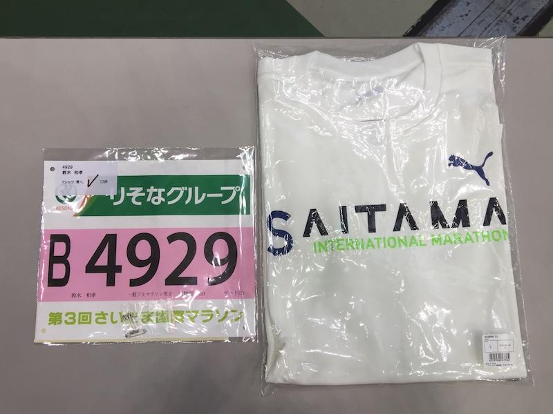さいたま国際マラソン2017