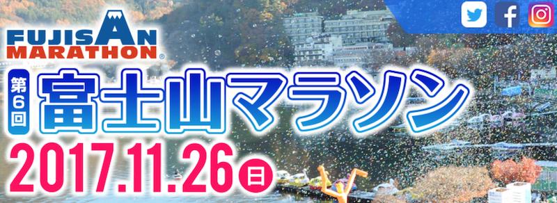 富士山マラソン2017