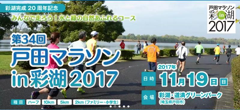 戸田マラソンin彩湖2017