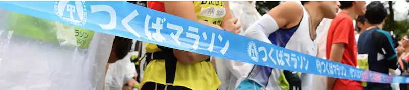 つくばマラソン2017