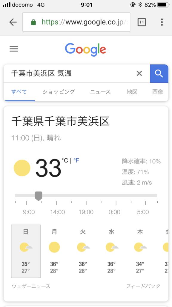 グーグルで気温検索
