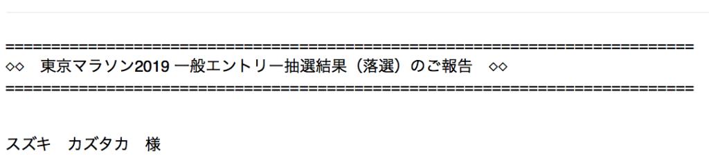 東京マラソン落選通知