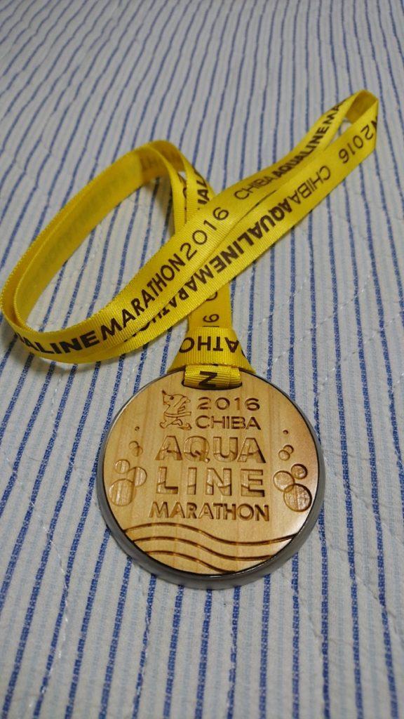 ちばアクアラインマラソン2016の完走メダル