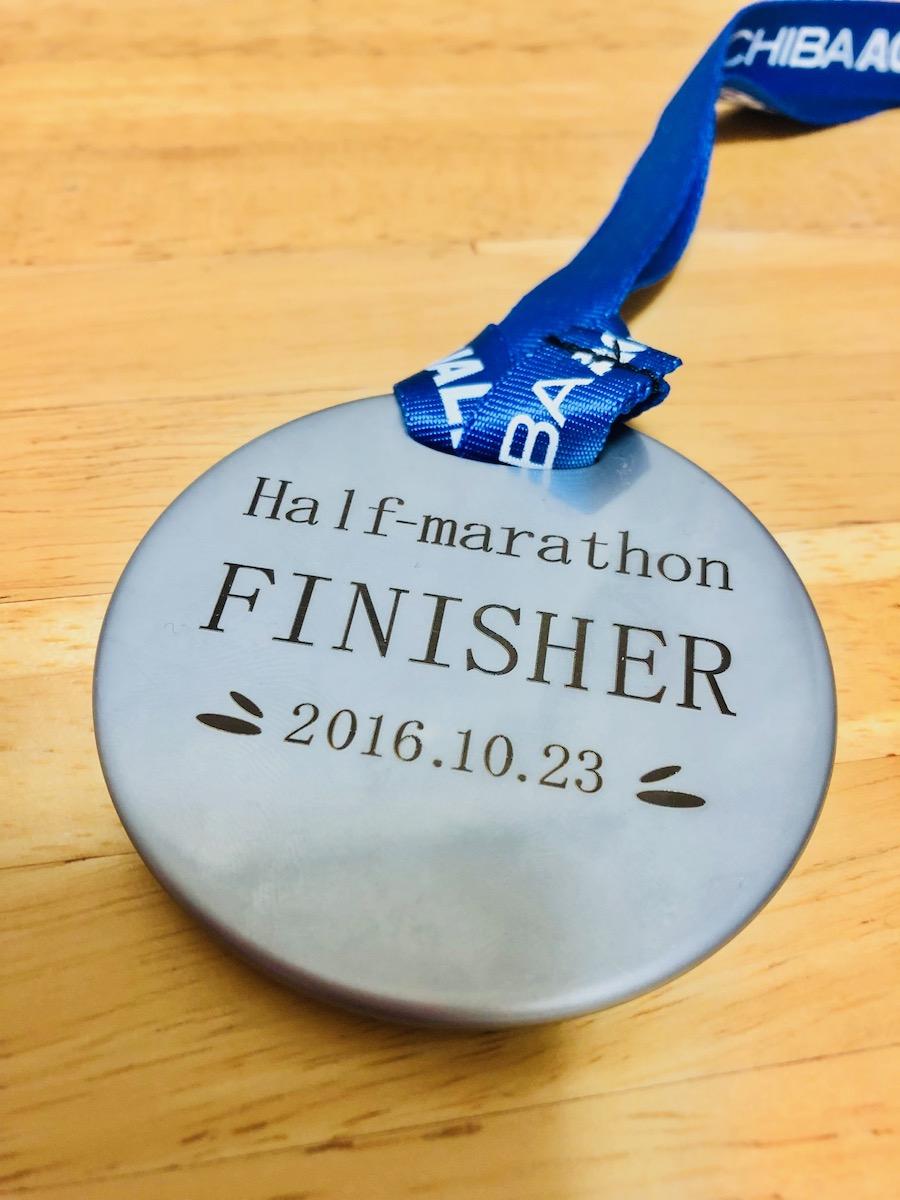ちばアクアラインマラソン2016ハーフのメダル