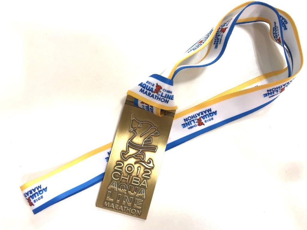 ちばアクアラインマラソン2012の完走メダル
