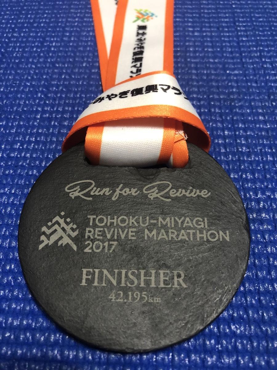 東北みやぎ復興マラソン2017のメダル