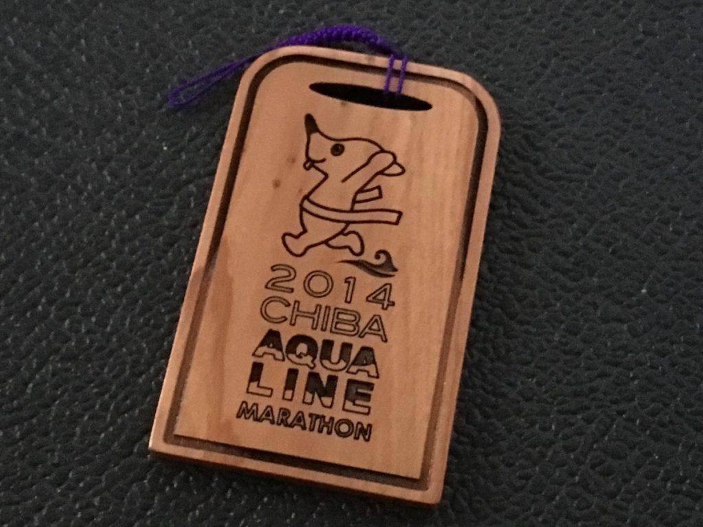 ちばアクアラインマラソン2014のメダル