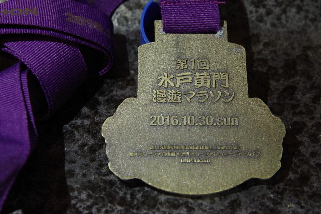 第1回水戸黄門漫遊マラソン(2016)のメダル裏