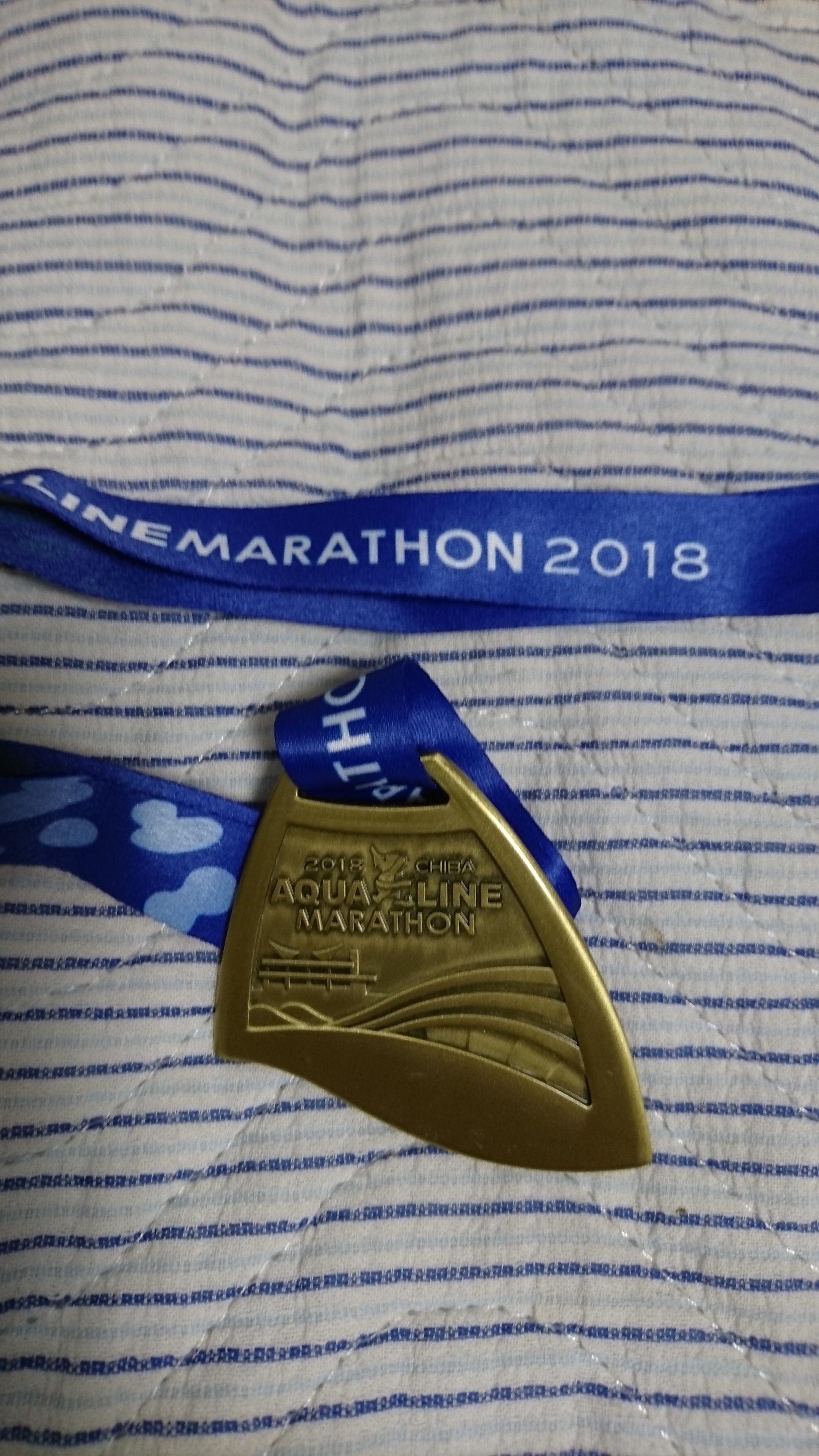 ちばアクアラインマラソン2018の完走メダル