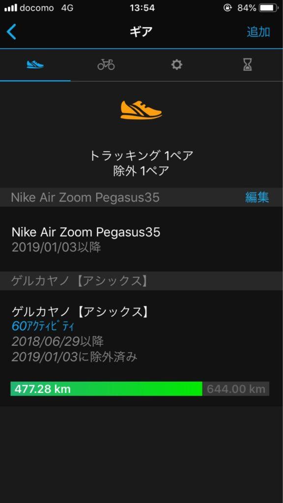 ランニングシューズの走行距離の記録