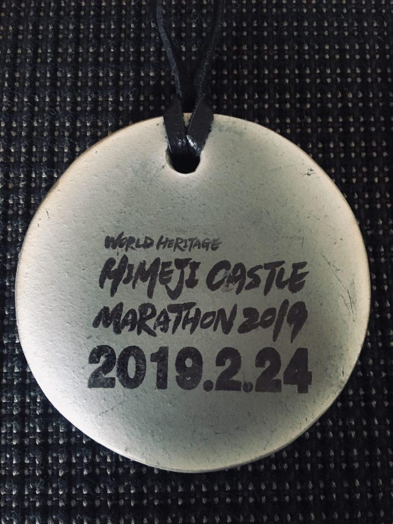 世界遺産姫路城マラソン2019の完走メダル