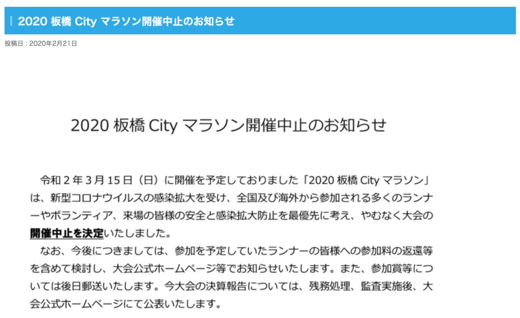 板橋シティマラソン2020中止