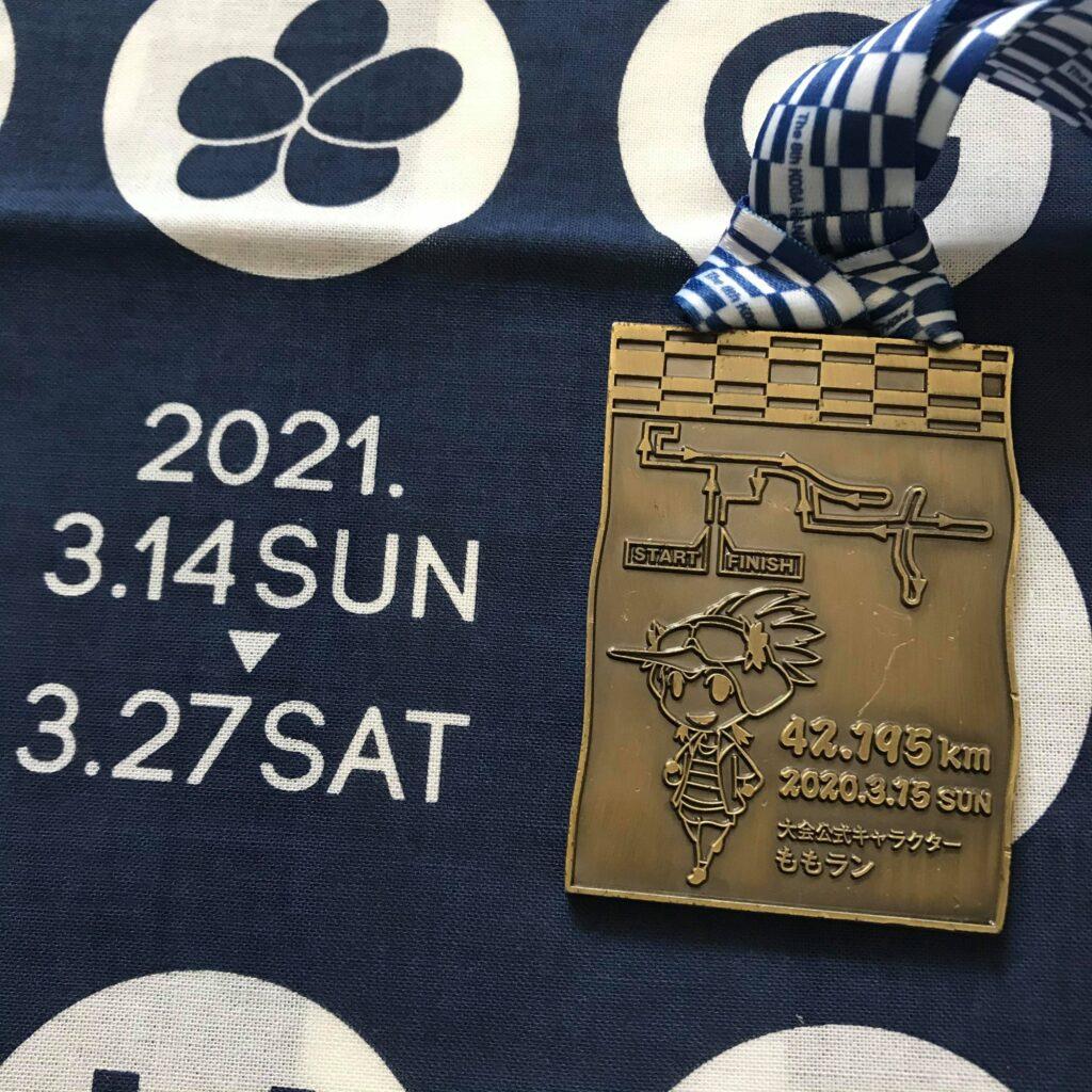 古河はなももマラソン2021(オンライン)の完走メダル